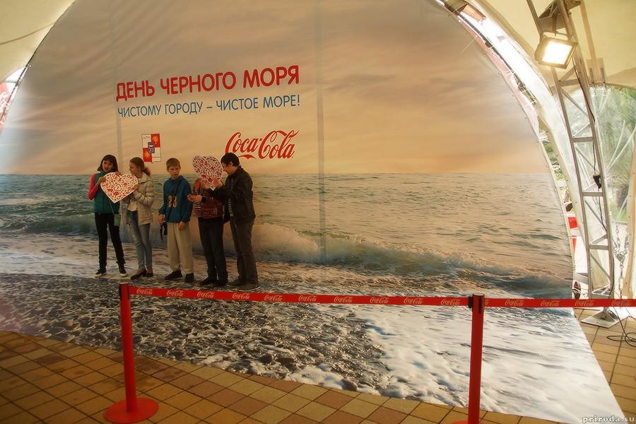 День Чёрного моря