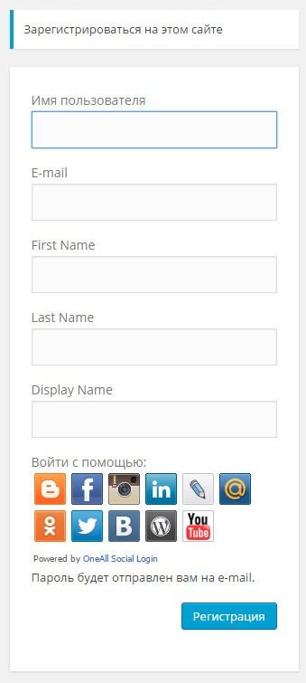 Регистрация на Priroda.su