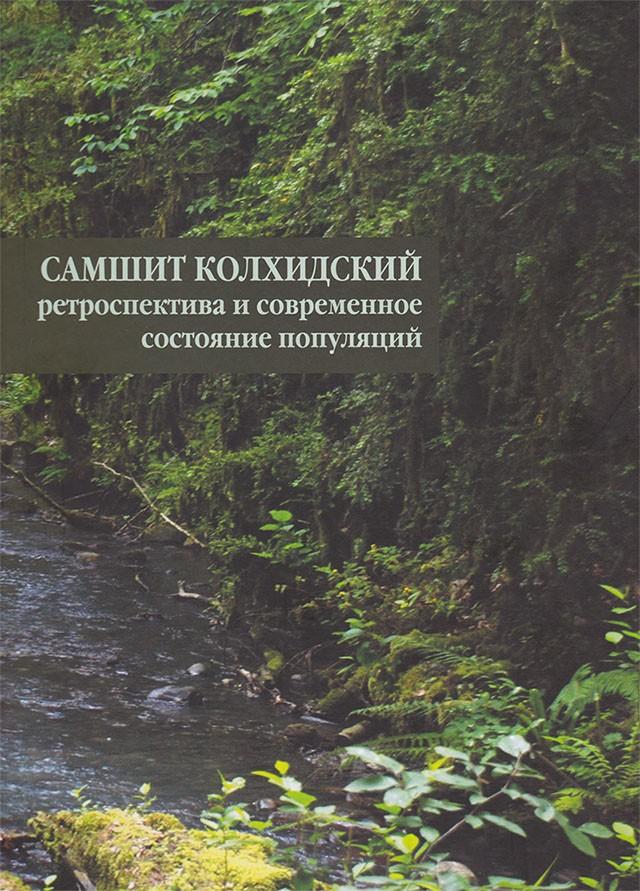 Самшит колхидский: ретроспектива и современное состояние популяции