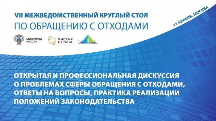 VII Межведомственный круглый стол в области обращения с отходами пройдет в Москве