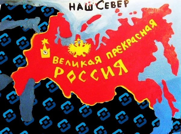 Великая и прекрасная Россия